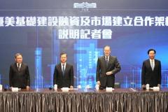 台美簽基礎建設合作架構 投入美洲、東南亞基建