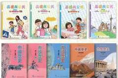 大陸人民教育出版社 啟動香港中小學教材研發