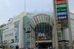 南山人壽砸15億元取得東帝士舊址 預計2023年完成商場、影城大樓