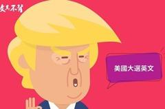 【看時事學英文】2020美國大選將近! 搖擺州、郵寄式選票英文怎麼說?