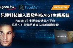 訊連加入聯發科技AIoT生態系統 打造刷臉AIoT終端設備