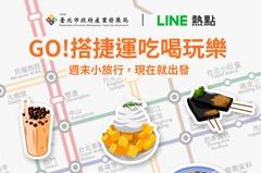 國慶連假這樣玩 北市產業局推特色商圈、美食