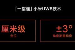 小米也加入UWB超頻技術應用 手機一指就能操作物連網設備