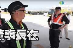 邰智源擔任一日星宇機務師 員工狂讚張國煒羞喊:別再吹了