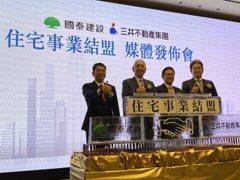 國泰攜手台灣三井不動產 新北、台南將合推300億住宅案