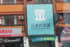 正式插旗!民眾黨將成立台南總服務處 由蔡壁如負責