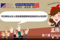台灣網友邀龐培歐訪台 AIT:期待下一個訪問