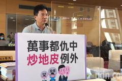 台中成港資炒房天堂 議員:萬事仇中炒地皮例外