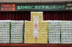 彰化行政執行署很會賣茶葉? 原來是被大陸網站冒用打廣告