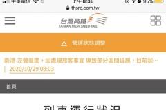 高鐵台北站旅客攀爬月台門事件 部分列車延誤