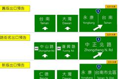 國1台南最新路標以「行政區」命名 估兩周內完成修改