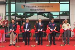 中石化橋頭廠落成啟用 將拓展石化產業第二核心