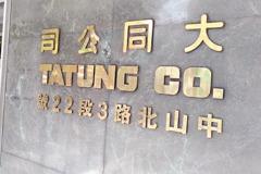 遭質疑拒給法院裁罰大同資料 金管會:尚未回函