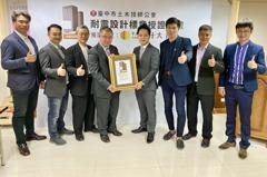台中市土木技師公會 頒發「十大首席」建案耐震設計標章