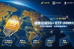 挑戰第一大5G ETF!國泰台灣5G+吸金70億元