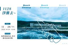 扭轉北海岸「鬼屋」形象 海灣新城辦淨灘清潔家園