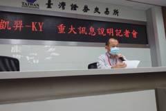凱羿-KY打入全額交割股價跌停 大股東早在5月賣股