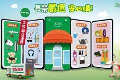 長榮樂e購新功能上線 即起消費滿3千可享免息分期付款