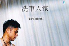 【出版快訊】林立青/內心戲──讀《洗車人家》