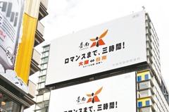 海外置產王/大阪房市投資 兩大看點