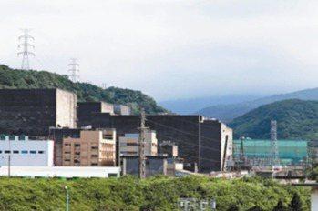 核二廠1號機急停 台電:已排除故障不影響供電