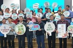 行銷農村特產 幸福台東農遊趣發表成果
