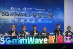 高通攜手日月光 中華電共同打造全台首座真5G智慧工廠