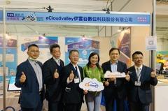 伊雲谷參展台南資訊月 望帶動南台灣產業數位轉型