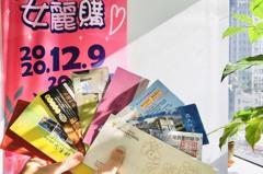 「台中女麗購」獎項再加碼 行政區消費滿百抽住宿、泡湯券