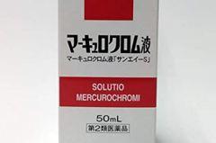 時代的眼淚 紅藥水在日本走入歷史