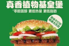 餐飲巨頭加速布局 漢堡王在大陸推出植物肉漢堡