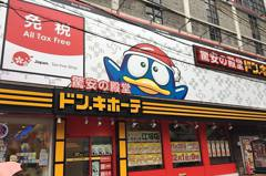 「唐吉軻德」來了!台灣首店落腳西門町 1月19日正式開幕