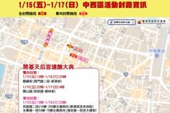 台南市區交通管制又來了 本週末又有多場寺廟大型活動