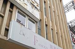 菲夢絲嘉義店本月底結束營業 會員投訴消保官爭權益