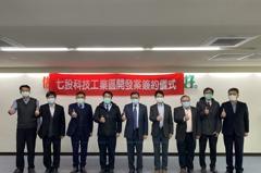 台南七股科技工業區開發案簽約 預期創造近萬就業機會