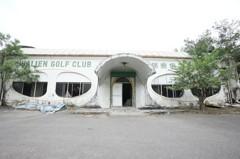 花蓮港高爾夫球俱樂部險淪法拍 縣府協調保住古蹟