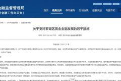 深圳:支持羅湖區黃金珠寶消費券 試點「數位貨幣」