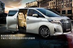 加價神車再出招!Toyota Alphard黃金特別版登陸中國