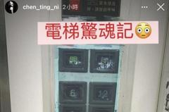 手機電量只剩10%!陳庭妮受困電梯驚魂求救