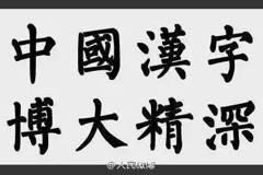 中文正式成為聯合國世界旅遊組織官方語言