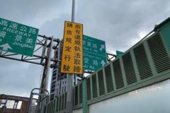 北市中山北路二段、建國高架 3月底啟動科技執法取締違規