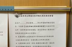電動車裝充電樁 8成管委會反對