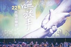 今年中樞紀念228活動移到高雄 高市復辦紀念音樂會