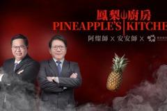 鄭文燦和潘孟安一起開直播 用鳳梨入菜做甜點