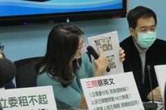 王定宇月租8000元分租顏若芳房 國民黨團:有無含稅?