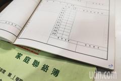 小朋友聯絡簿代父母簽名 私刻家長印章都涉偽造文書