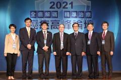 2021癌症高峰論壇/打造台灣醫療產業為下一個台積電