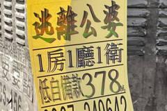 路邊驚見378萬買房「逃離公婆」 網笑:房仲電話接到手軟