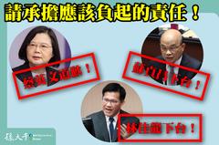 孫大千以游錫堃為例 要求蘇貞昌為太魯閣事故下台
