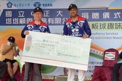 台印友好!印度百年企業贊助中正大學15萬成立板球社